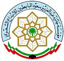 The Foundation of Abdulaziz Saud Al-Babtains logo